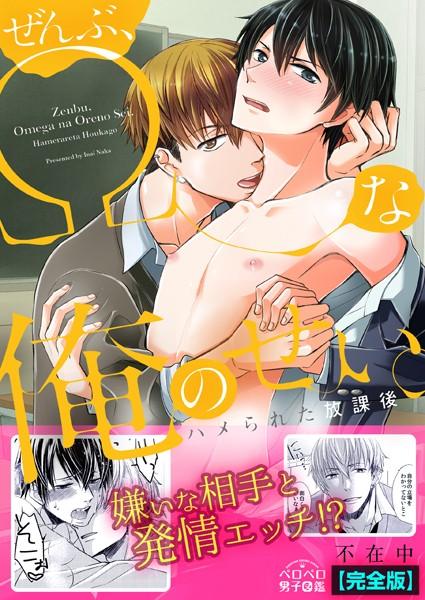 【恋愛 BL漫画】ぜんぶ、Ωな俺のせい。〜ハメられた放課後〜