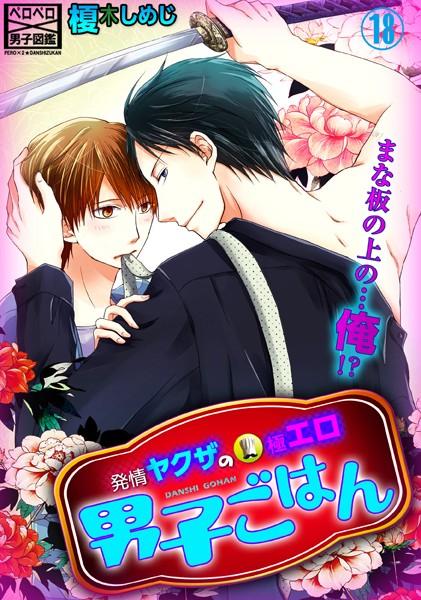 【極道・刑事 BL漫画】発情ヤクザの極エロ男子ごはん★まな板の上の…俺!?(単話)
