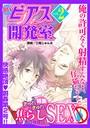 BOY'Sピアス開発室 vol.2