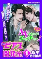 BOY'Sピアス開発室 vol.4