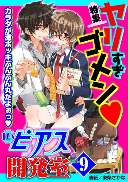BOY'Sピアス開発室 vol.9 ヤリすぎゴメン