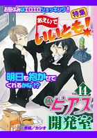 BOY'Sピアス開発室 vol.14 あえいでいいとも!