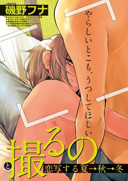 撮るの〜恋写する夏→秋→冬〜