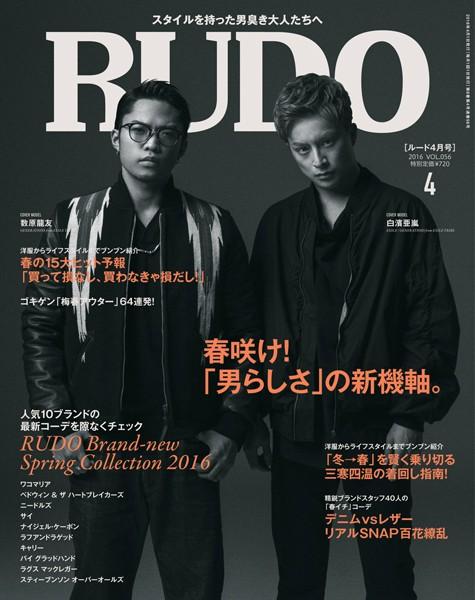 RUDO 2016年4月号