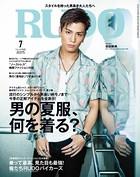RUDO 2016年7月号
