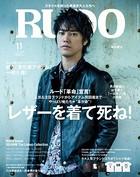 RUDO 2016年11月号