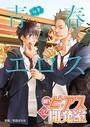 BOY'Sピアス開発室 vol.32 青春エロス