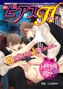 BOY'SピアスH vol.1 Hentaiですが何か?