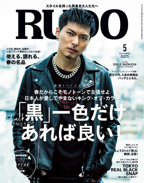 RUDO 2017年5月号