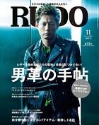 RUDO 2017年11月号