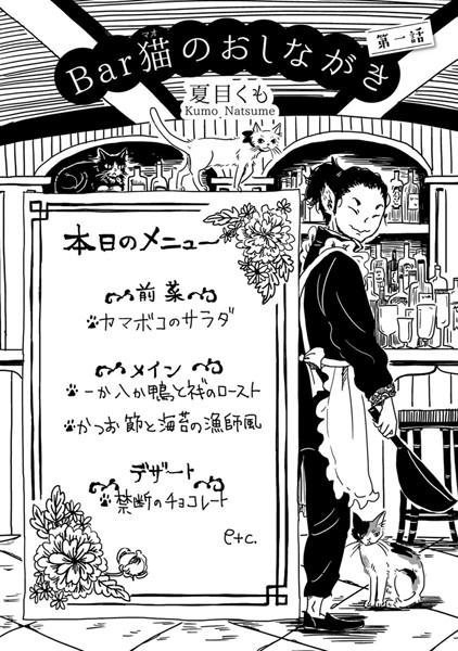 Bar猫のおしながき【Web版】【第1話】