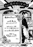 Bar猫のおしながき【Web版】(単話)