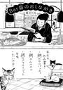 Bar猫のおしながき【Web版】【第2話】