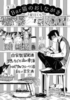 Bar猫のおしながき【Web版】【第3話】