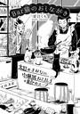 Bar猫のおしながき【Web版】【第4話】