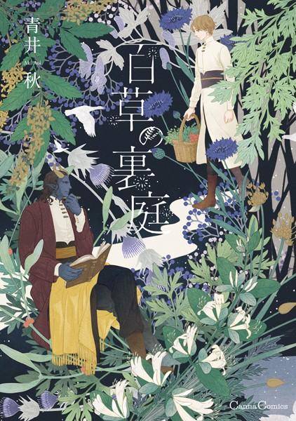 【恋愛 BL漫画】百草の裏庭