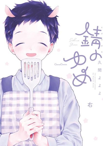 【恋愛 BL漫画】錆のゆめ右