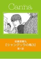 シャングリラの鳥3(単話)