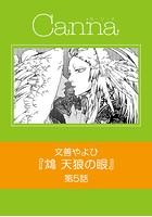 鴆 天狼の眼(単話)