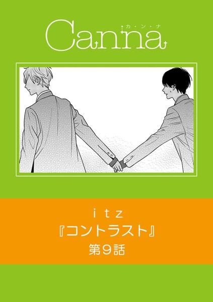 【恋愛 BL漫画】コントラスト(単話)