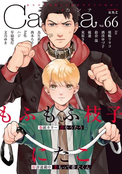 【恋愛 BL漫画】オリジナルボーイズラブアンソロジーCannaVol.66