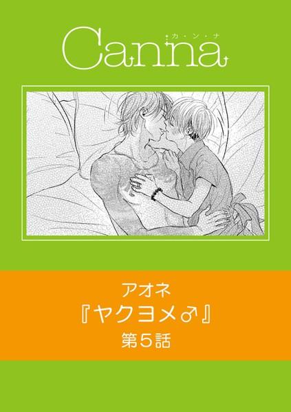 ヤクヨメ♂ 第5話