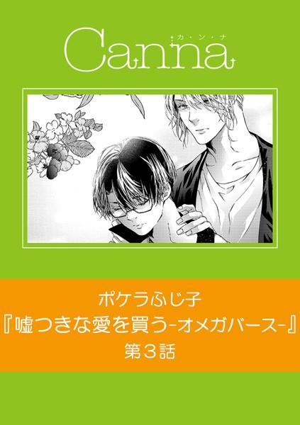 【恋愛 BL漫画】嘘つきな愛を買う-オメガバース-(単話)