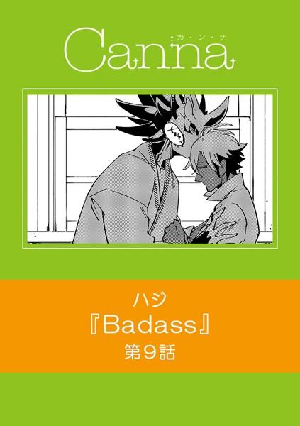 【恋愛 BL漫画】Badass(単話)