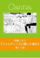 ジャルディニエの愛した毒花(単話)