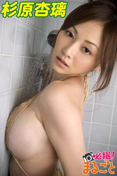 必撮!まるごと☆杉原杏璃 vol.2