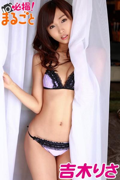 必撮!まるごと☆吉木りさ vol.2