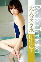 大人のスク水 田中涼子