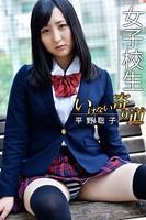 女子校生 いけない寄り道 平野聡子