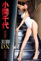 美脚DX 小間千代