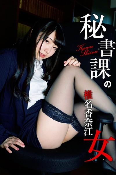秘書課の女 椎名香奈江