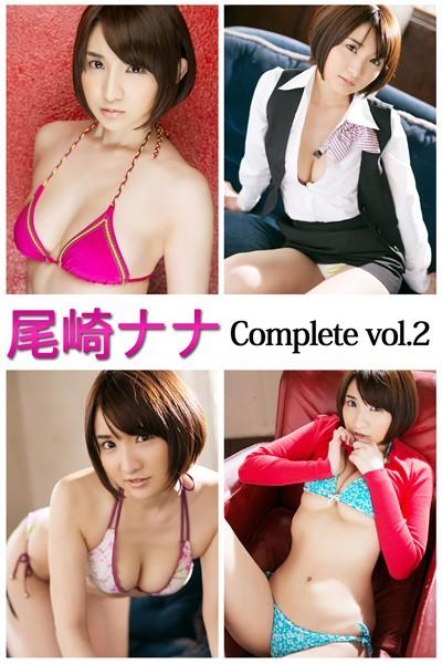 尾崎ナナ Complete vol.2