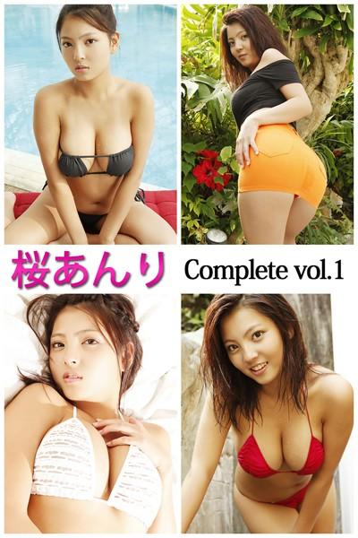 桜あんり Complete vol.1