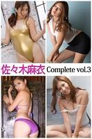 佐々木麻衣 Complete vol.3