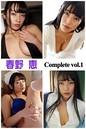 春野恵 Complete vol.1