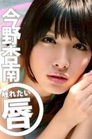 触れたい唇 今野杏南
