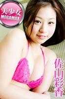 美少女 MEGA MAX 佐山彩香