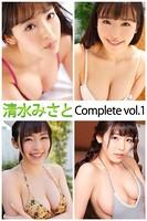 清水みさと Complete vol.1