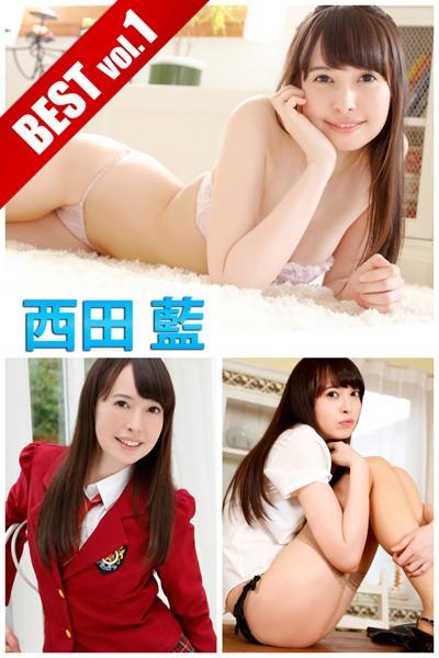 西田藍 BEST vol.1