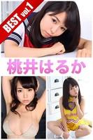 桃井はるか BEST vol.1