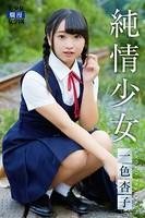 純情少女 一色杏子