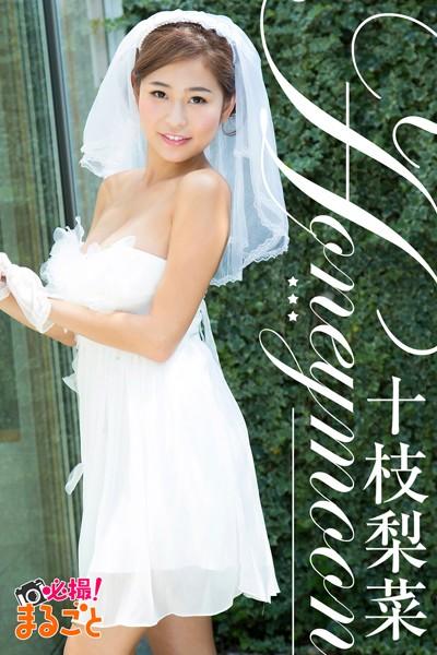 Honeymoon 十枝梨菜