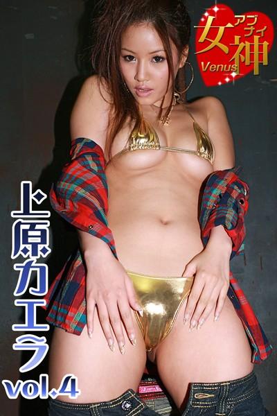 アブナイ女神☆上原カエラ vol.4
