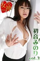 アブナイ女神☆初音みのり vol.3