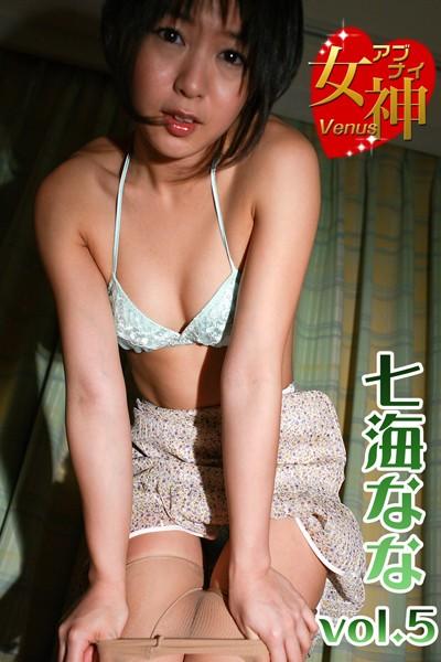 アブナイ女神☆七海なな vol.5