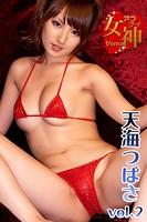 アブナイ女神☆天海つばさ vol.2